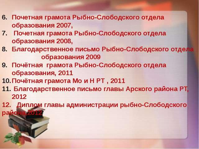 Почетная грамота Рыбно-Слободского отдела образования 2007, Почетная грамота...