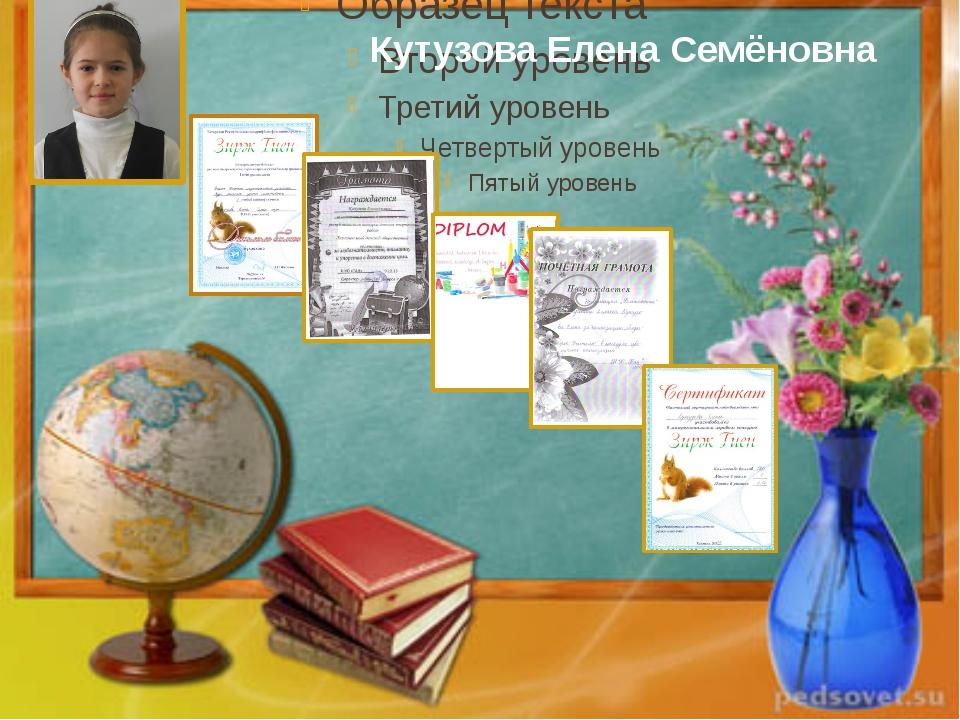 Кутузова Елена Семёновна