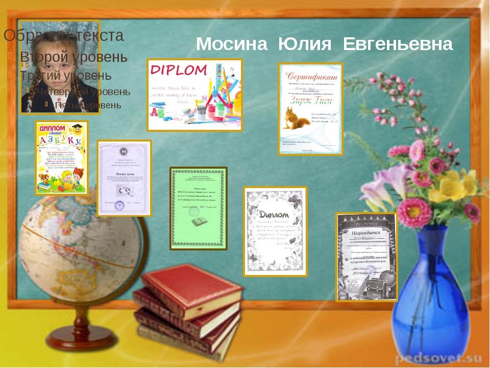 Мосина Юлия Евгеньевна
