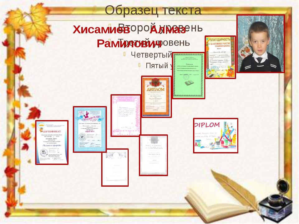 Хисамиев Алмаз Рамилович