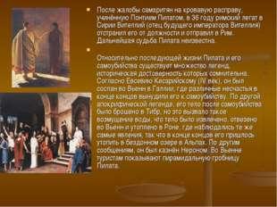 После жалобы самаритян на кровавую расправу, учинённую Понтием Пилатом, в 36