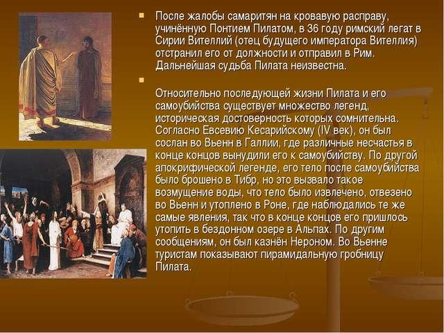 После жалобы самаритян на кровавую расправу, учинённую Понтием Пилатом, в 36...