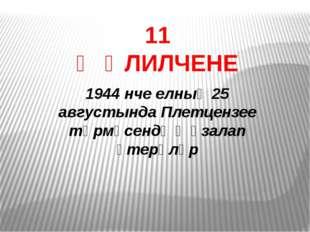 11 ҖӘЛИЛЧЕНЕ 1944 нче елның 25 августында Плетцензее төрмәсендә җәзалап үтерә