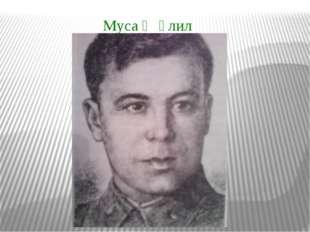 Муса Җәлил