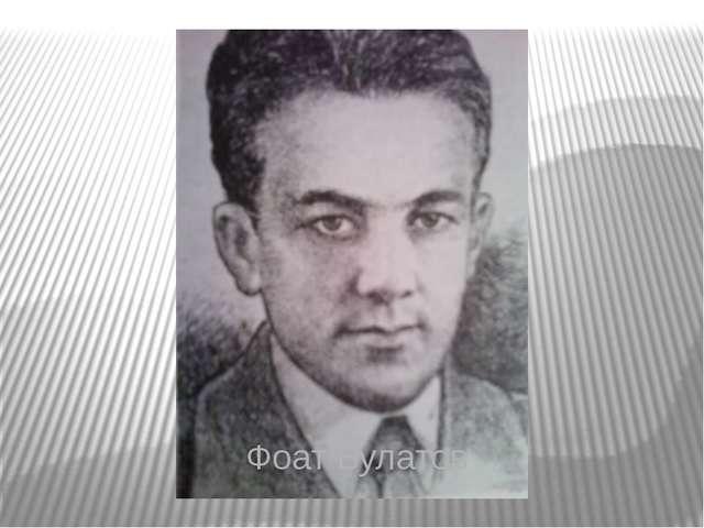 Фоат Булатов