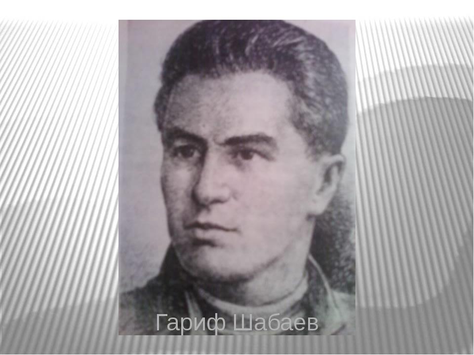 Гариф Шабаев