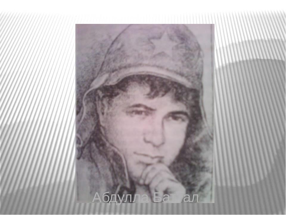 Абдулла Баттал