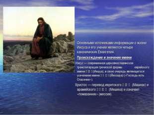 Основными источниками информации о жизни Иисуса и его учении являются четыре