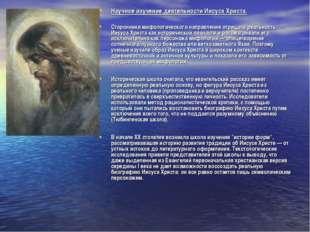 Научное изучение деятельности Иисуса Христа. Сторонники мифологического напра