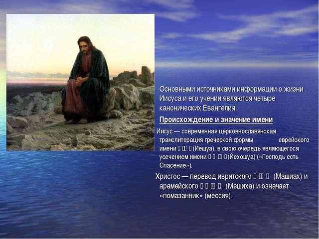 Основными источниками информации о жизни Иисуса и его учении являются четыре...