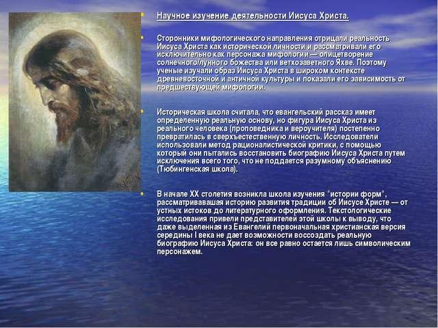 Научное изучение деятельности Иисуса Христа. Сторонники мифологического напра...