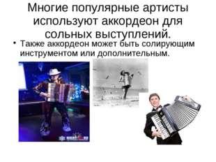 Многие популярные артисты используют аккордеон для сольных выступлений. Также