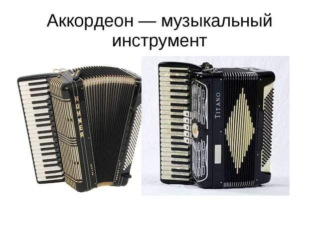Аккордеон — музыкальный инструмент