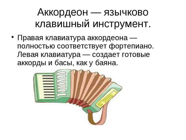 Аккордеон — язычково клавишный инструмент. Правая клавиатура аккордеона — пол...