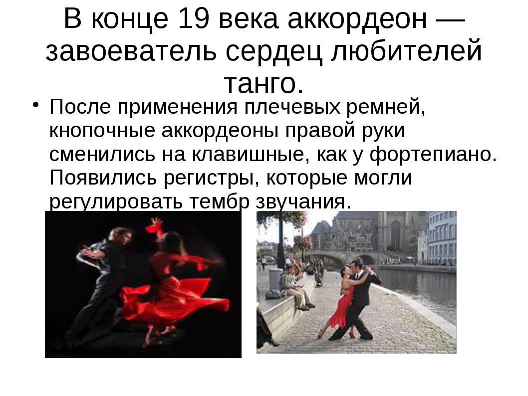 В конце 19 века аккордеон — завоеватель сердец любителей танго. После примене...
