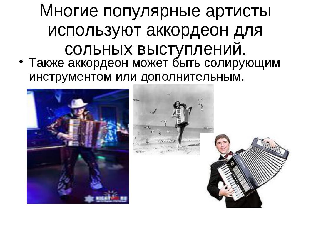 Многие популярные артисты используют аккордеон для сольных выступлений. Также...