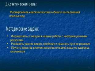 Формирование компетентностей в области исследования пресных вод * Формироват