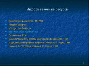 Энциклопедия для детей. –М., 2000 Интернет ресурсы: http://geo.1september.ru