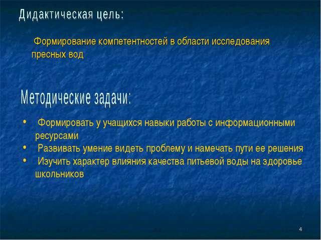 Формирование компетентностей в области исследования пресных вод * Формироват...