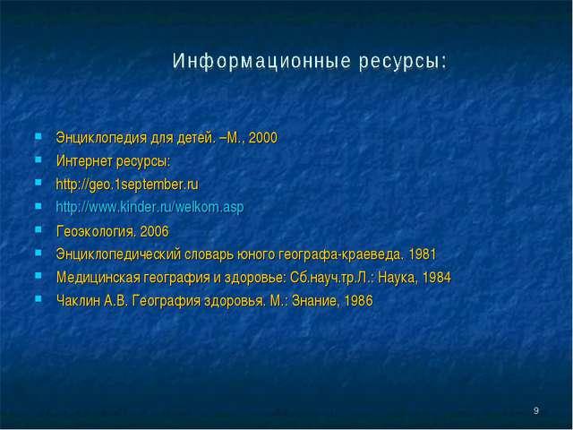 Энциклопедия для детей. –М., 2000 Интернет ресурсы: http://geo.1september.ru...