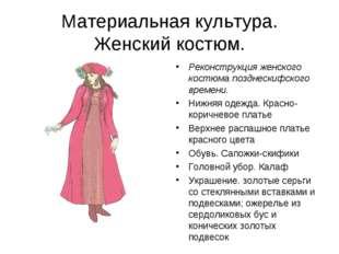 Материальная культура. Женский костюм. Реконструкция женского костюма позднес