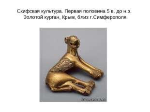 Скифская культура. Первая половина 5 в. до н.э. Золотой курган, Крым, близ г.