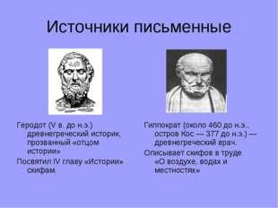 Источники письменные Геродот (V в. до н.э.) древнегреческий историк, прозванн