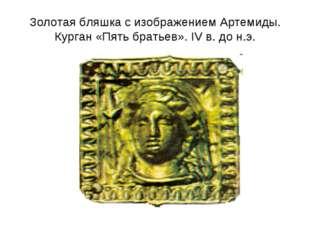 Золотая бляшка с изображением Артемиды. Курган «Пять братьев». IV в. до н.э.