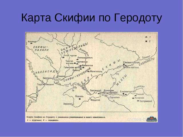 Карта Скифии по Геродоту