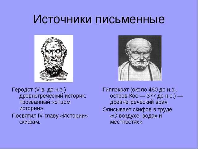 Источники письменные Геродот (V в. до н.э.) древнегреческий историк, прозванн...