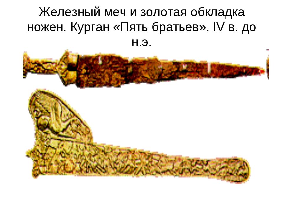Железный меч и золотая обкладка ножен. Курган «Пять братьев». IV в. до н.э.