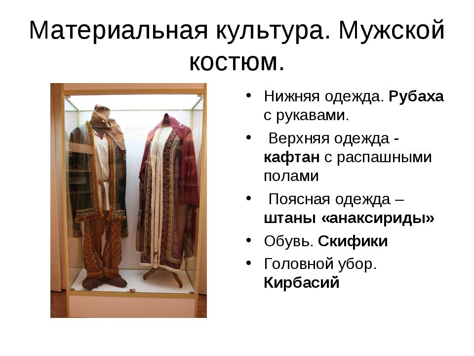 Материальная культура. Мужской костюм. Нижняя одежда. Рубаха с рукавами. Верх...