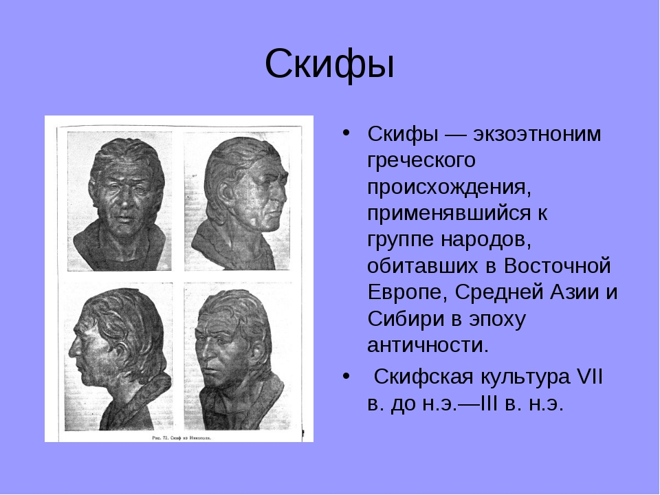 Скифы Скифы — экзоэтноним греческого происхождения, применявшийся к группе на...
