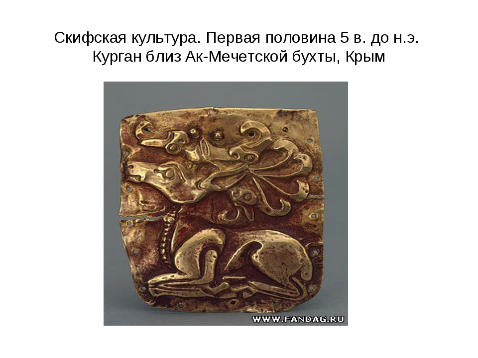 Скифская культура. Первая половина 5 в. до н.э. Курган близ Ак-Мечетской бух...
