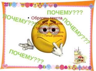 ПОЧЕМУ??? http://aida.ucoz.ru ПОЧЕМУ??? ПОЧЕМУ??? ПОЧЕМУ???