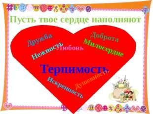 Дружба Доброта Терпимость Любовь Нежность Милосердие Душевность Искренность