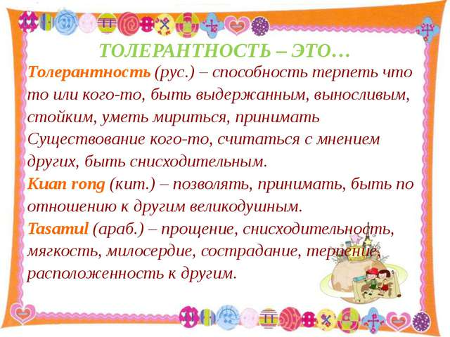 ТОЛЕРАНТНОСТЬ – ЭТО… Толерантность (рус.) – способность терпеть что то или ко...