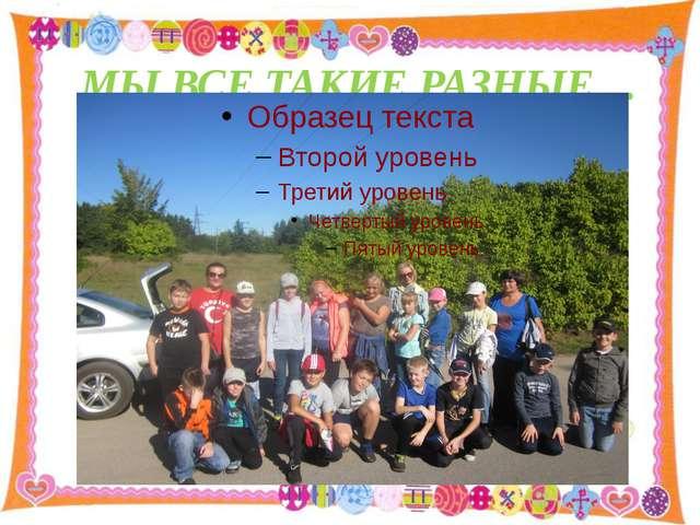 МЫ ВСЕ ТАКИЕ РАЗНЫЕ… http://aida.ucoz.ru