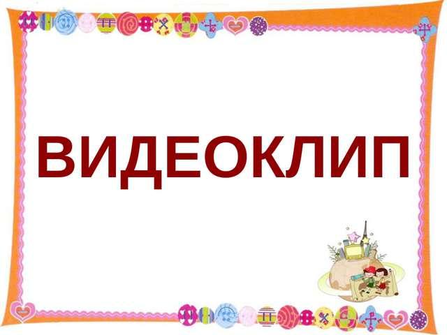 http://aida.ucoz.ru ВИДЕОКЛИП