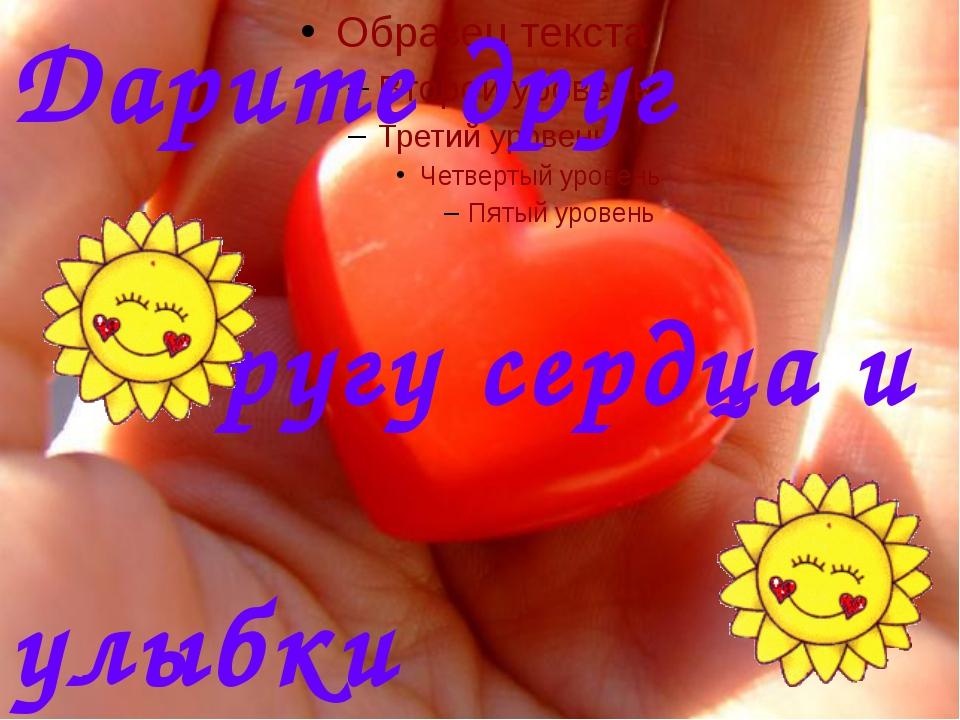 http://aida.ucoz.ru Дарите друг другу сердца и улыбки