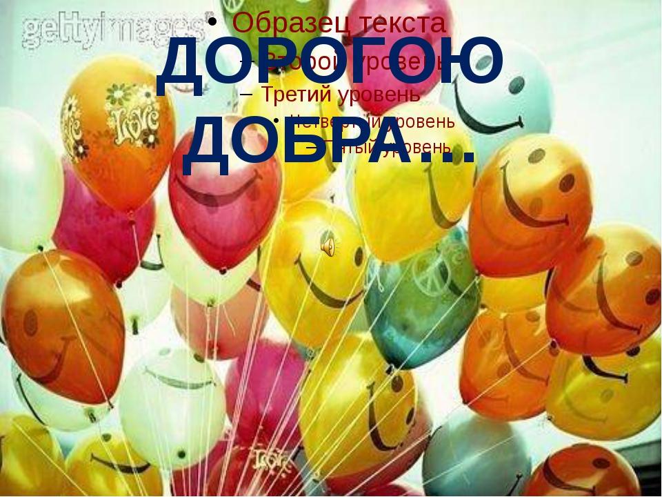 ДОРОГОЮ ДОБРА… http://aida.ucoz.ru