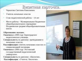 Визитная карточка. Черкасова Светлана Николаевна Учитель начальных классов Ст