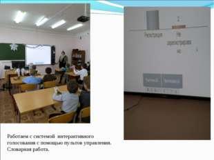 Работаем с системой интерактивного голосования с помощью пультов управления.