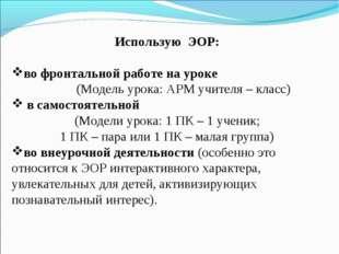Использую ЭОР: во фронтальной работе на уроке (Модель урока: АРМ учителя – кл