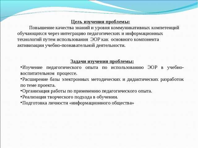 Цель изучения проблемы: Повышение качества знаний и уровня коммуникативных к...
