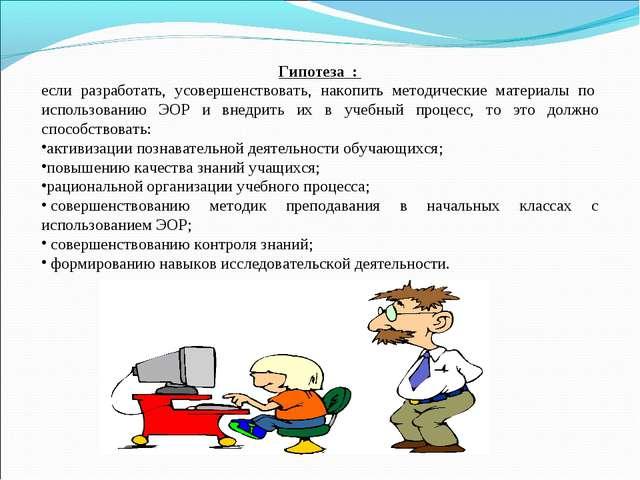 Гипотеза : если разработать, усовершенствовать, накопить методические материа...