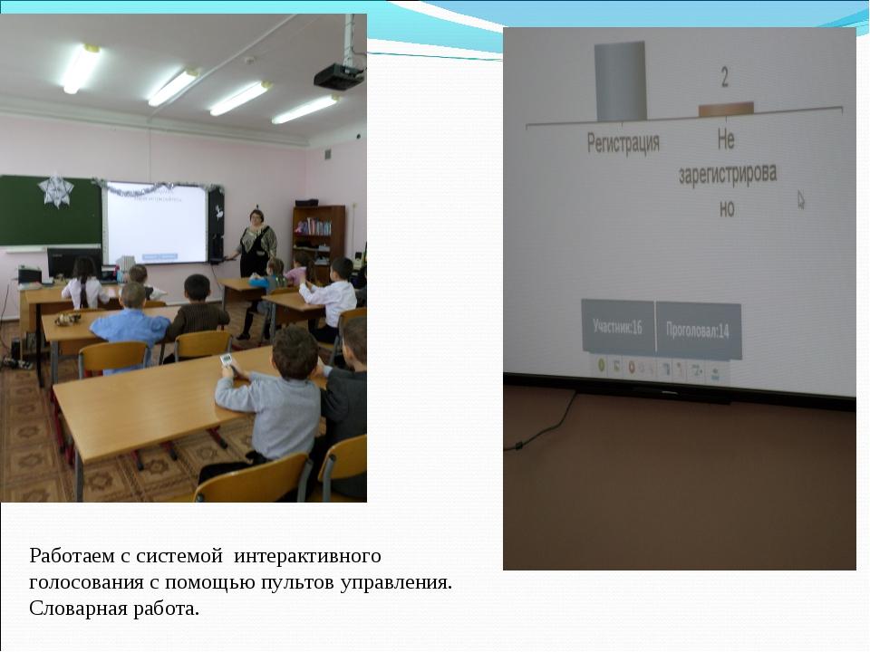 Работаем с системой интерактивного голосования с помощью пультов управления....
