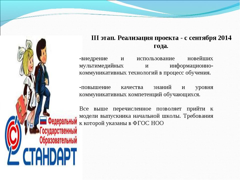 III этап. Реализация проекта - с сентября 2014 года. -внедрение и использова...