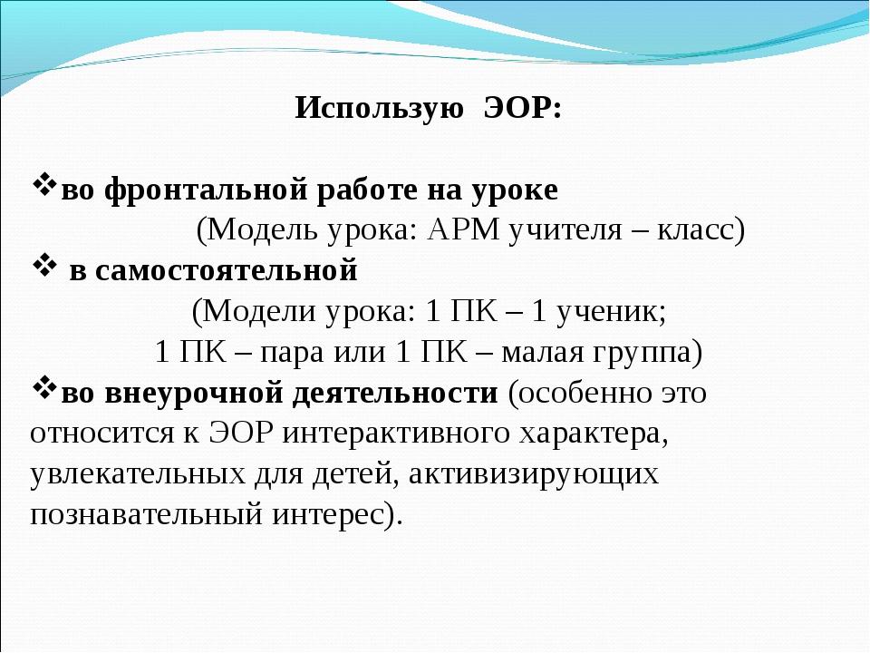 Использую ЭОР: во фронтальной работе на уроке (Модель урока: АРМ учителя – кл...