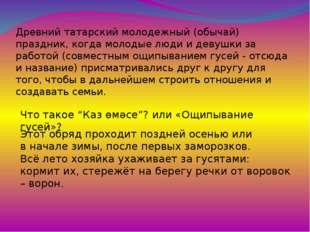 Древний татарский молодежный (обычай) праздник, когда молодые люди и девушки